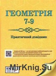 Геометрія. 7-9 клас. Практичний довідник