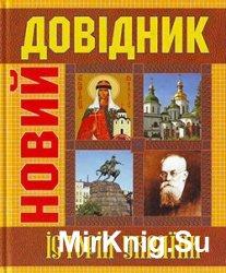 Новий довідник. Історія України