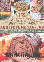 «155 рецептов наших бабушек»: Аппетитные закуски