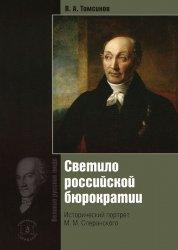 Светило российской бюрократии: Исторический портрет М.М.Сперанского