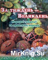 За тиждень — Великдень: Народні традиції та практичні поради