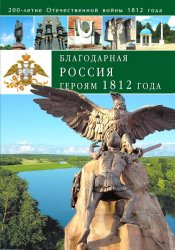 Благодарная Россия героям 1812 года