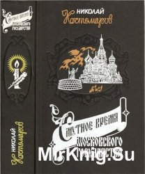 Смутное время Московского государства в начале XVII столетия