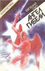 Ангел гибели