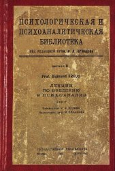 Лекции по введению в психоанализ. В 2-х томах