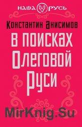 В поисках Олеговой Руси