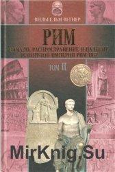 Рим: Начало, распространение и падение всемирной империи римлян в 2 томах.  ...