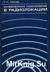 Инженерная психология в радиолокации (система индикатор-оператор)