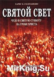 Святой Свет. Чудо в Святую Субботу на Гробе Христа (Сорок пять исторических ...