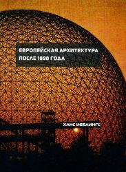 Европейская архитектура после 1980 года