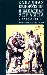 Западная Белоруссия и Западная Украина в 1939-1941 гг. Люди, события, докум ...