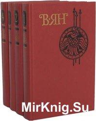 В. Ян. Собрание сочинений в 4 томах