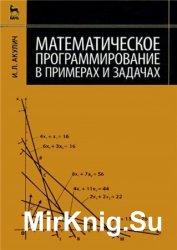 Математическое программирование в примерах и задачах