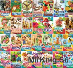 Серия: «Поделки самоделки» (29 книг)