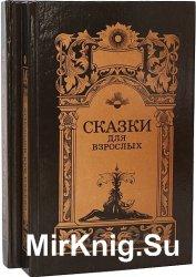 Сказки для взрослых. В 2 томах
