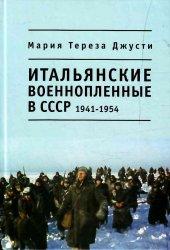 Итальянские военнопленные в СССР. 1941-1954