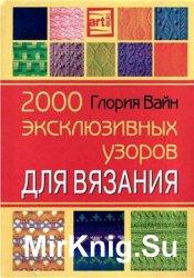 2000 эксклюзивных узоров по вязанию