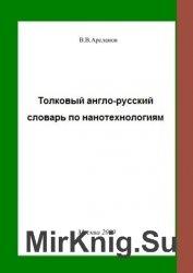 Толковый англо-русский словарь по нанотехнологии