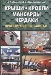 Крыши, кровли, мансарды и чердаки. Проектирование, монтаж