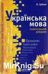 Українська мова. Універсальний довідник