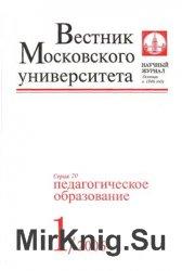 Вестник Московского университета. Серия 20. Педагогическое образование 2006 ...