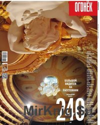 Огонёк №12 (март 2016)