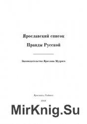 Ярославский список Правды Русской: законодательство Ярослава Мудрого