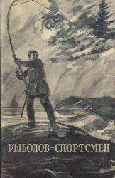 Рыболов-спортсмен (1954-№4)