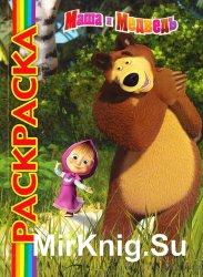 Мультраскраска Маша и Медведь