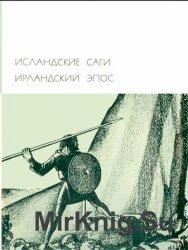 Библиотека всемирной литературы. Т. 8. Исландские саги. Ирландский эпос (19 ...