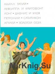 Библиотека всемирной литературы. Т. 7