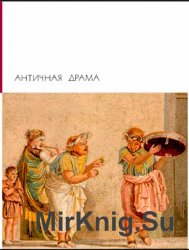 Библиотека всемирной литературы. Т. 5. Античная драма (1970)