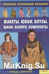 Жакеты, юбки, блузы, шали, болеро, комплекты