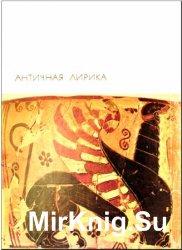 Библиотека всемирной литературы. Т. 4. Античная лирика (1968)