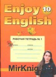 Enjoy English. Английский с удовольствием: рабочая тетрадь для 10-го класса