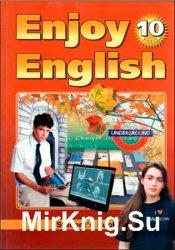 Enjoy English. Английский с удовольствием: учебник для 10-го класса
