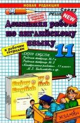 Домашняя работа по английскому языку за 11 класс (к рабочим тетрадям Enjoy  ...