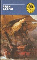 Леди удачи: Мэри Рид - флибустьер. Пиратка