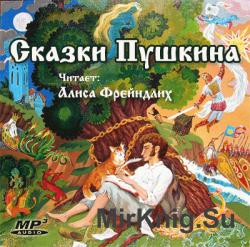 Сказки Пушкина (Аудиокнига)