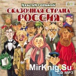 Сказочная страна Россия (аудиокнига)