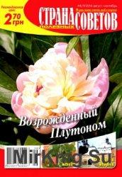 Страна полезных советов №8-9, 2014