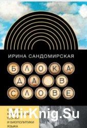 Блокада в слове: Очерки критической теории и биополитики языка