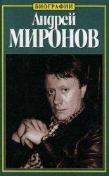 Андрей Миронов. История жизни
