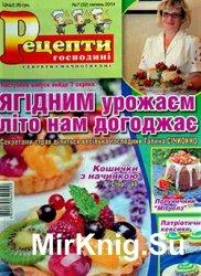 Рецепти господині. Секрети смачної кухні № 7, 2014