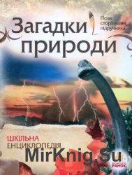 «Поза за сторінками підручника»: Загадки природи. Шкільна енциклопедія