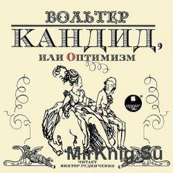 Кандид, или Оптимизм (аудиокнига)