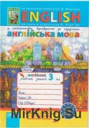 English workbook  3 клас: Робочий зошит (до підручника О. Д. Карп'юк)