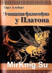 О понятии философии у Платона