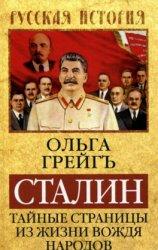 Сталин. Тайные страницы из жизни вождя народов