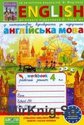 English workbook  4 клас: Робочий зошит (до підручника О. Д. Карп'юк)